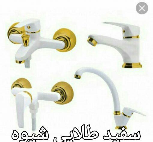 شیرآلات بهداشتی سفید طلایی شیوه