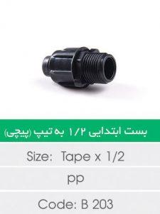 """بست ابتدایی 1/2 به تیپ پیچی دارای یک سر رزوه ای به قطر """"1/2 و سر دیگر آن پیچی بوده، نوار تیپ ده داخل آن رفته و مهره آن بسته شده به لوله اصلی متصا می گردد.  بست ابتدایی 1/2 به نوار تیپ نیز ماننده همه اتصالات آبیاری قطره ای به روش تزریقی و با استفاده از دستگاه تزریق پلاستک و از مواد اولیه پلی پروپیلن یا پلی اتیلن تولید می شود.  نوار تیپ آبیاری قطره ای در سه مدل تولید می شود نوار تیپ آبیاری بغل دوخت که کنار آن به وسیله فورمینگ دوخت می خورد. نوار تیپ آبیاری وسط دوخت که نوع جدید تر دوخت از بغل می باشد ، و نوار تیپ پلاک دار که بهترین نوع نوار تیپ می باشد. و در حلفه های 1500 متری و 200 متریبسته بندی می شود."""