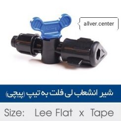 شیر انشعاب لی فلت به تیپ پیچی از مواد اولیه پلی پروپیلن یا پلی اسیتال به روش تزریقی تولید می شود و جهت گرفتن انشعاب از لوله لی فلت (لوله تا شو) به نوار تیپ آبیاری قطره ای استفاده می شود. شیر لی فلت به تیپ طوری طراحی و ساخته شده است که به راحتی و با یک پانچ مناسب روی لوله لی فلت نصب می شود و از طرف دیگر آن به صورت پیچی به نوار تیپ متصل شده و کاملا آب بندی می شود.