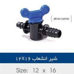 شیر اشعاب 16 به 1/2 از نوع شیر های تک ظرب می باشد با با یک بار چرخش باز و بسته می شود ، یک طرف آن به صورت دنده ای با سایز 1/2 اینچ می باشد و طرف دیگر آن طوری طراحی و ساخته شده است. که به صورت فشاری به داخل لوله 16 رفته و آب بندی می شود. شیر اتصال 16 به 1/2 قابلیت قطع و وصل کردن جریان آب را دارد.و در واقع کار یک تبدیل را نیز انجام می دهد لوله 16 میلیمتر را به 12 تبدیل می کند.